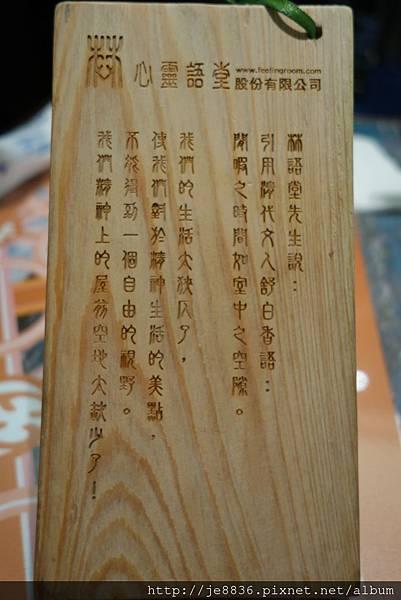 1121六福客棧 (11).JPG