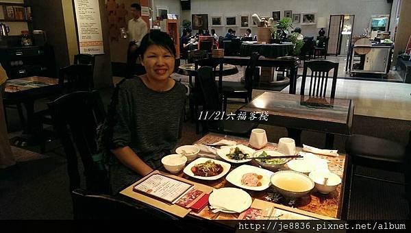 1121六福客棧 (16).jpg