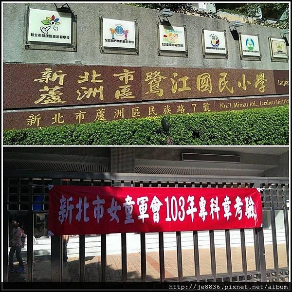 1122鷺江國小.jpg