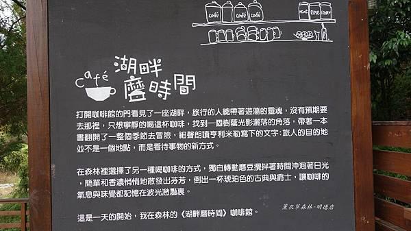 2014薰衣草森林 ~明德店  (97).JPG