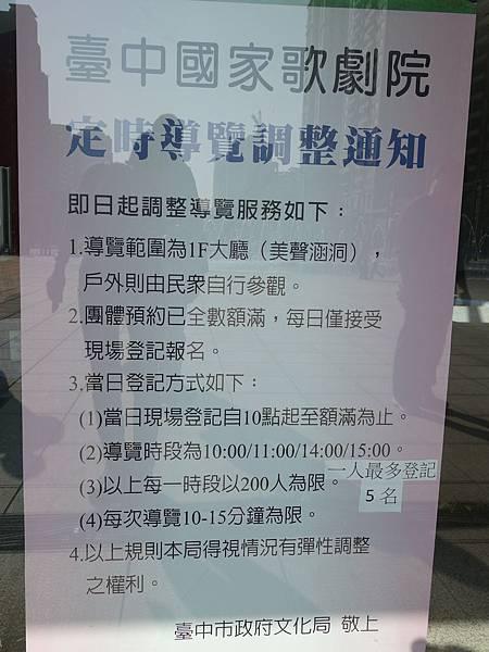 1207台中歌劇院 (11).JPG