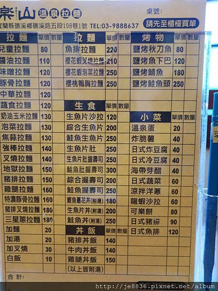 1216樂山拉麵 (7).JPG