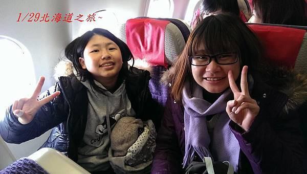 0129旭川空港 (1).jpg