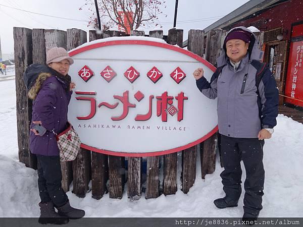 0129男山拉麵村 (17).JPG