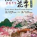 2015陽明山花季 (46).jpg