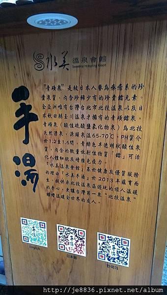 0209新北投 (4).jpg