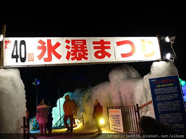2015第40回冰瀑季 (5).JPG