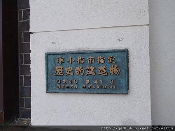 0131小樽運河 (72).JPG