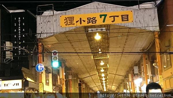 0131狸小路 (1).jpg