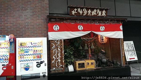 0131狸小路 (12).jpg