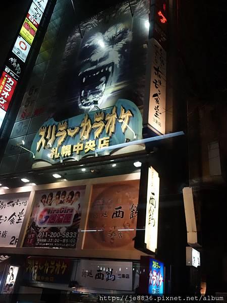 0131狸小路 (21).JPG