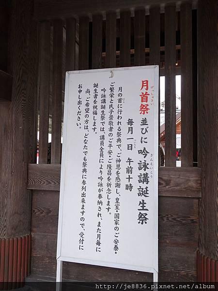 0201北海道神宮 (33).JPG