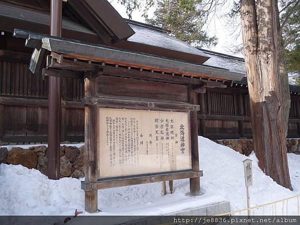 0201北海道神宮 (52).JPG