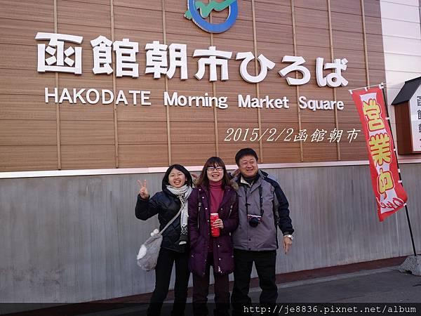 0202函館朝市 (41).JPG