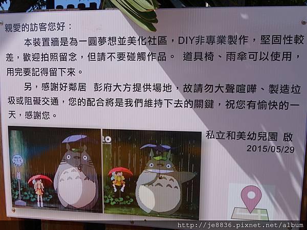 0728龍貓等公車 004.JPG