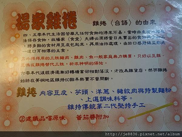 0314菁桐老街 (7).JPG