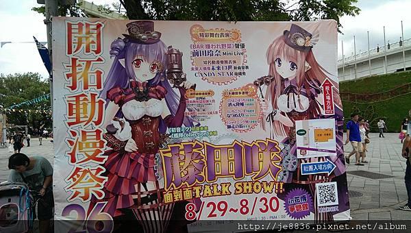 0829開括動漫祭 (1).jpg