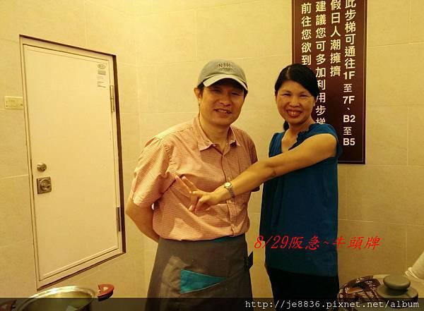 0829牛頭牌料理課 (11).jpg
