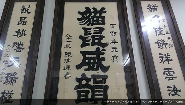 0125貓鼠麵 (5).jpg