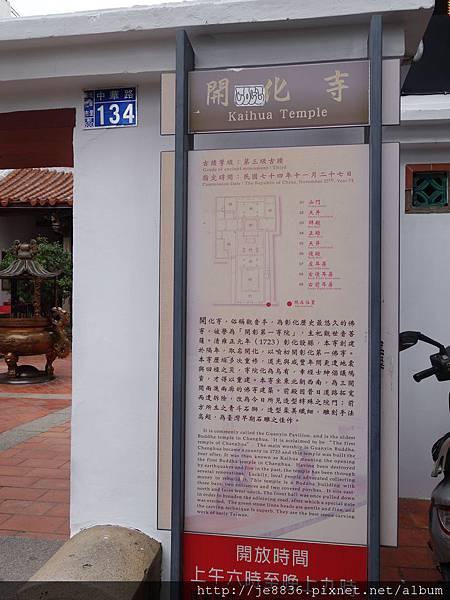 0125開化寺 (1).JPG