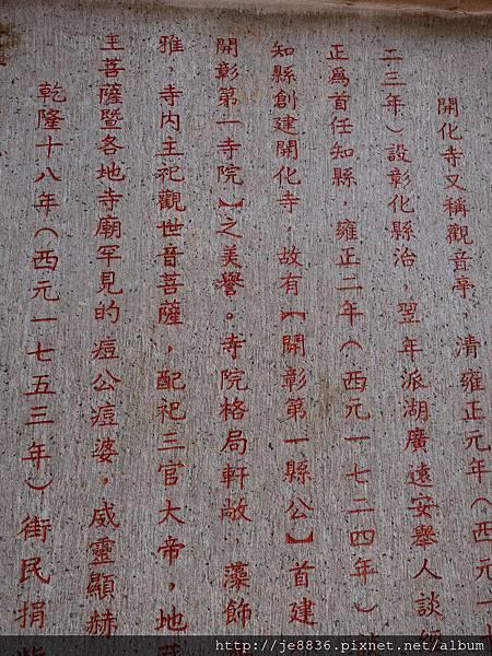 0125開化寺 (14).JPG