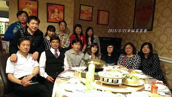 0321新莊幸福聚餐  (42).jpg