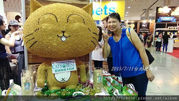 0711台北寵物展 (3).jpg