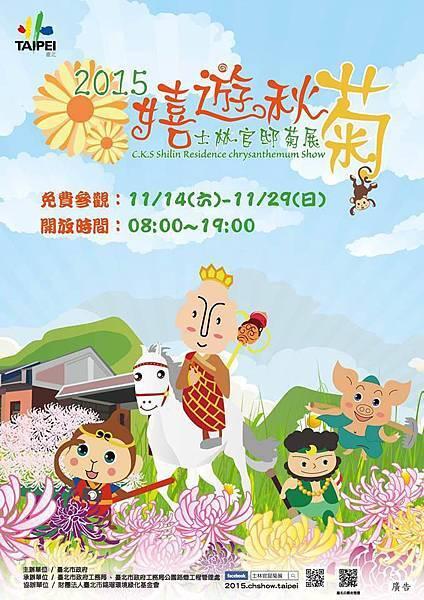 1117士林官邸菊展~嘻遊秋菊 (129)