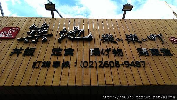 1220築地樂樂町 (1).jpg