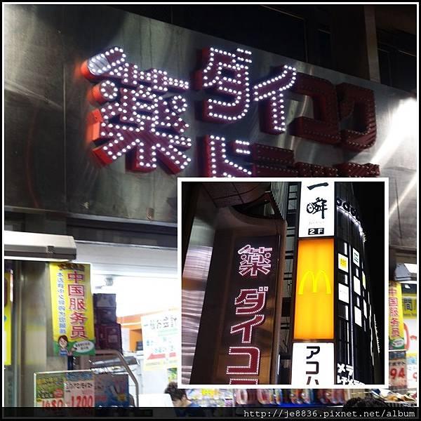 0122京都車站 (30).JPG