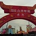 2016台灣燈會在桃園 (1).jpg