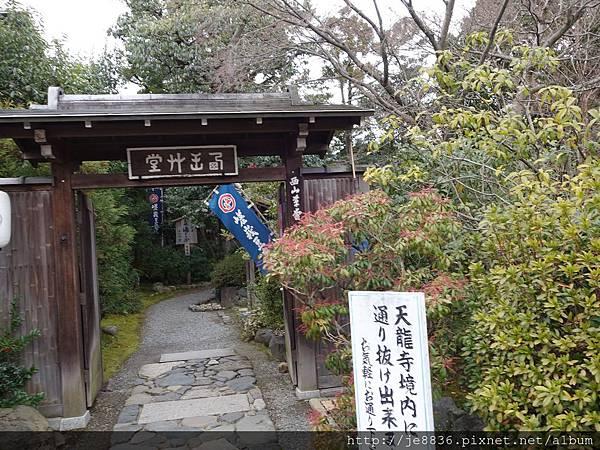 0123天龍寺庭苑 (12).JPG