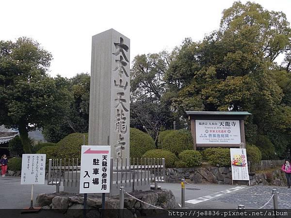 0123天龍寺庭苑 (13).JPG
