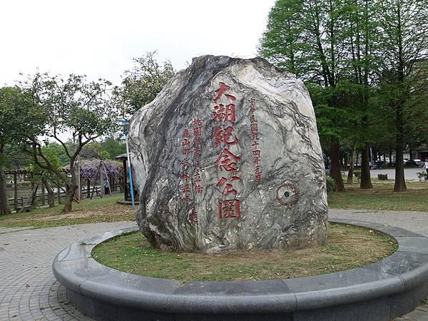 0410大湖公園紫藤 (7).JPG