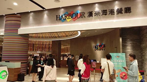 0425台茂漢來海港餐廳 (1).jpg