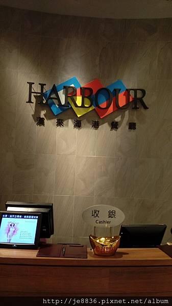 0425台茂漢來海港餐廳 (2).jpg