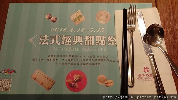 0425台茂漢來海港餐廳 (7).jpg