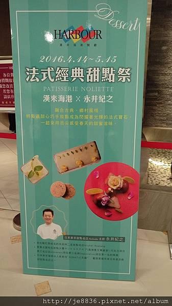 0425台茂漢來海港餐廳 (42).jpg