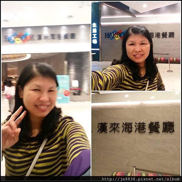 0425台茂漢來海港餐廳 (47).jpg