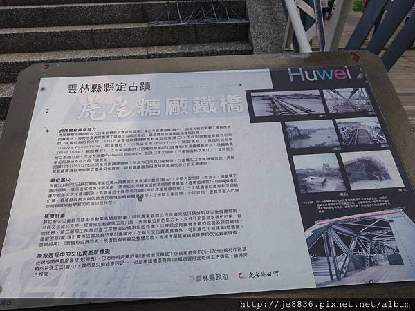 0430虎尾鐵橋 (5).JPG