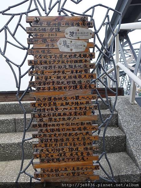 0430虎尾鐵橋 (8).JPG