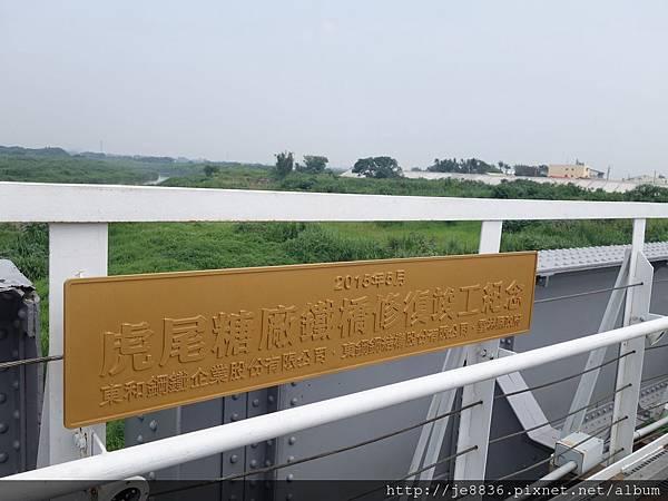 0430虎尾鐵橋 (14).JPG