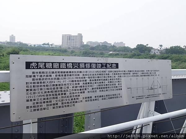0430虎尾鐵橋 (15).JPG