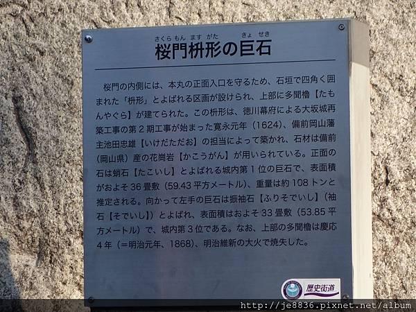 0125大阪城 (13).JPG