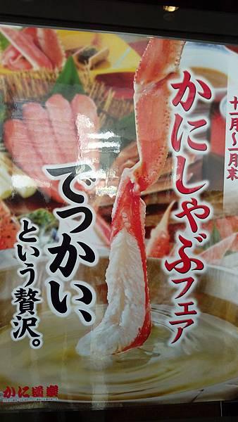 0125神戶~螃蟹道樂 (7).jpg