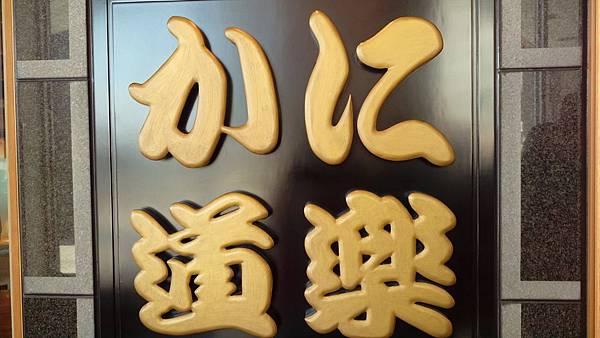 0125神戶~螃蟹道樂 (8).jpg