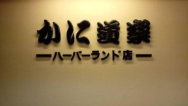 0125神戶~螃蟹道樂 (12).jpg