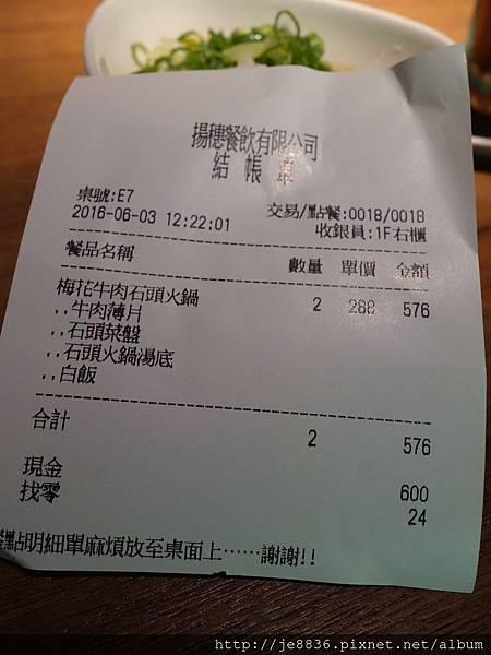 0603台中~拾七鍋物 (9).JPG