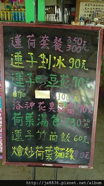 0628蓮荷園蓮子餐手機版 (12).jpg