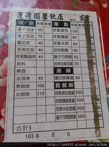 0628蓮荷園蓮子餐手機版 (13).jpg